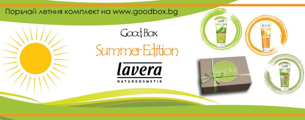 lavera и Good Box заедно с неустоимо лятно предложение!