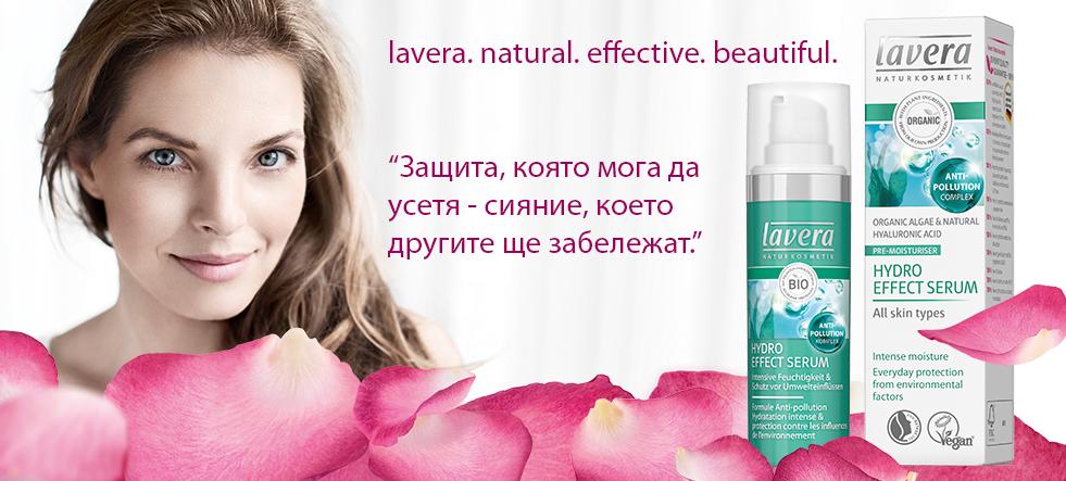 https://lavera.bg/2991/hydro-serum-effect/