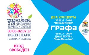 lavera на Фестивала на здравето и спорта'17