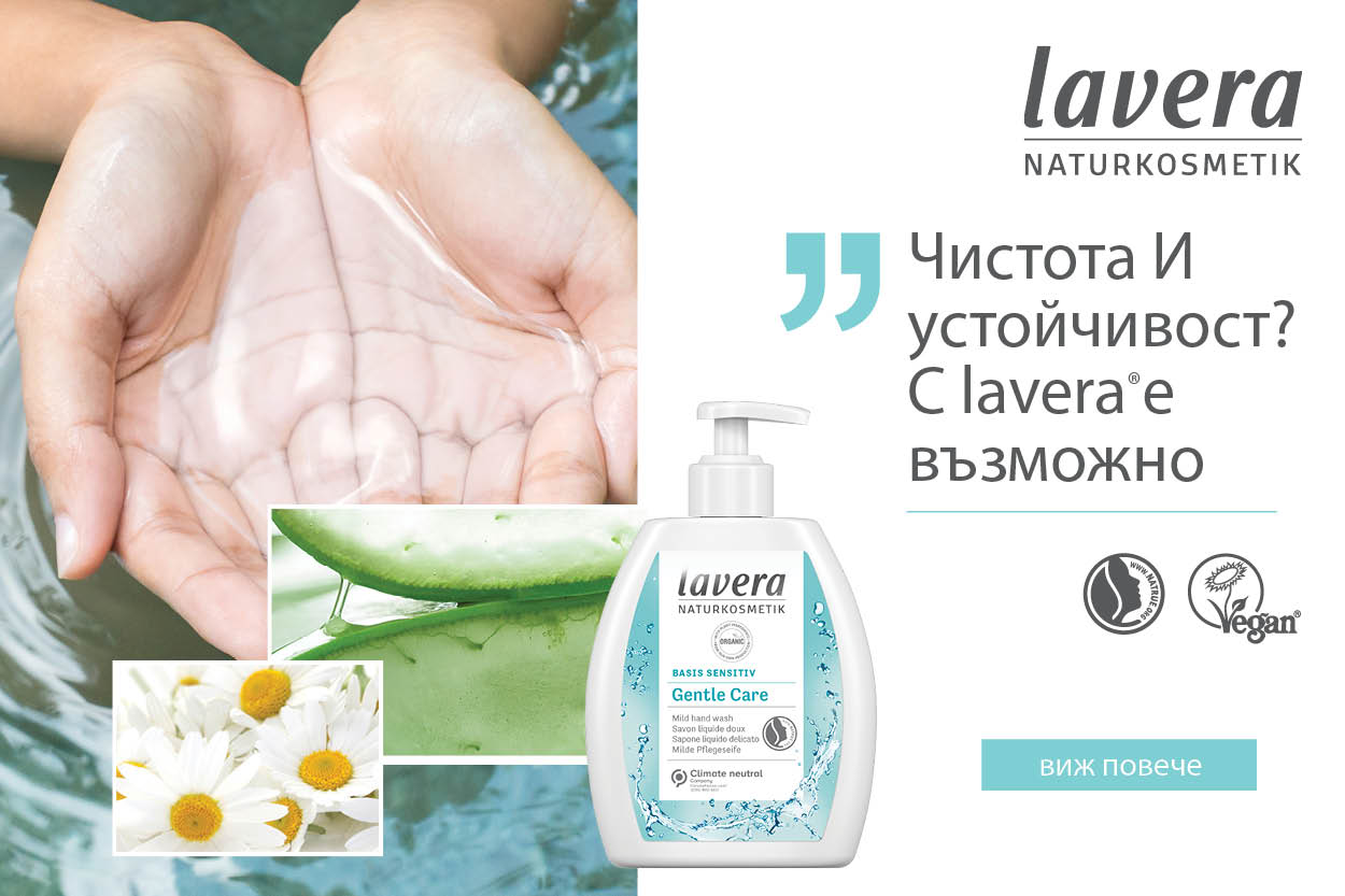 https://lavera.bg/category/products/body-care/soap/