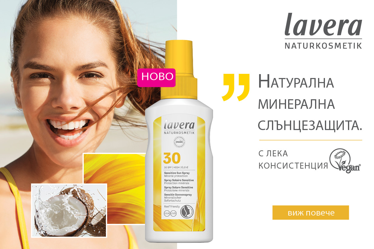 https://lavera.bg/category/products/sun-care-products/