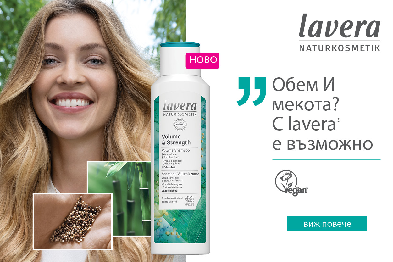 https://lavera.bg/category/products/hair-care-products/