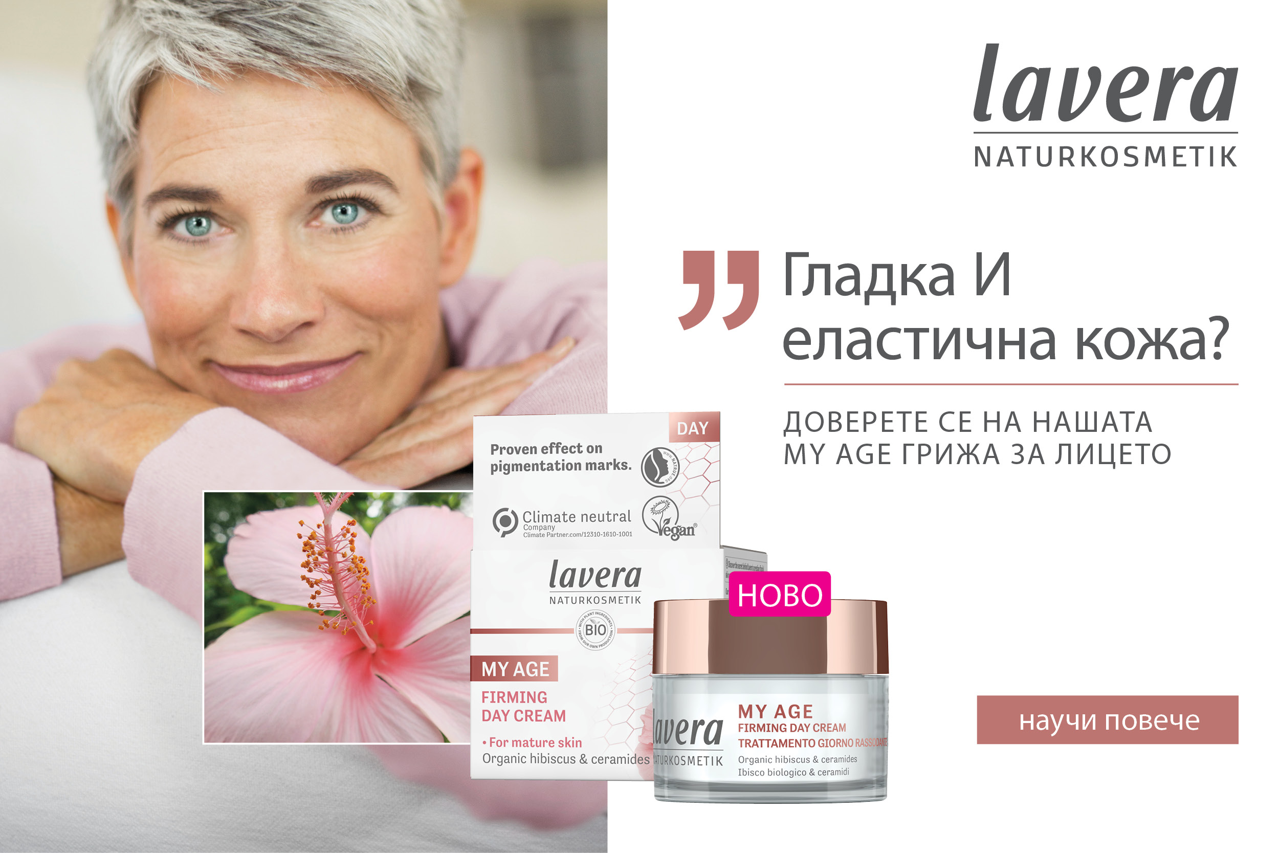 https://lavera.bg/category/products/face-care/anti-age/